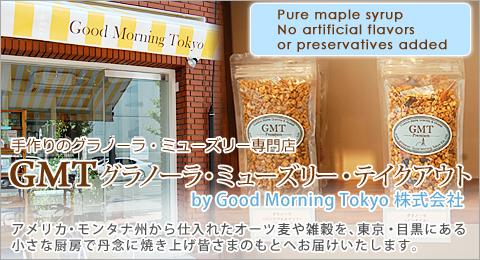 GTM �Ƥ����ƤΥ���Ρ��顦�ߥ塼�������Ź ����Ρ��顦�ߥ塼���ꡦ�ƥ��������� by Good Morning Tokyo ������� ����ꥫ����ʽ���������줿���������仨���������ܹ��ˤ��뾮���ʿ�˼��ðǰ�˾Ƥ��夲�����ޤΤ�Ȥؤ��Ϥ��������ޤ���