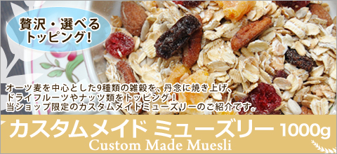 ��������ᥤ�� �ߥ塼��� Custom Made Muesli ���٤�ȥåԥ�5������������濴�Ȥ���9����λ����ðǰ�˾Ƥ��夲���ɥ饤�ե롼�Ĥ�ʥå����ȥåԥ� ������å���Υ�������ᥤ�ɥߥ塼����Τ��Ҳ�Ǥ���
